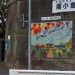 南小倉中学校