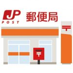 八幡高槻郵便局