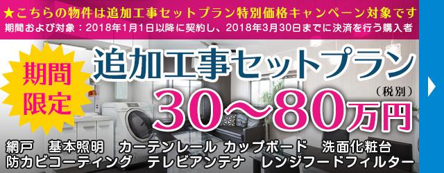 【期間限定!!】追加工事特別価格キャンペーン