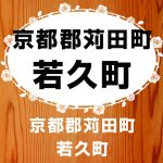京都郡苅田町若久町 3号棟【月々64,633約円のお支払い】北九州空港へのアクセス便利~新築戸建建売物件