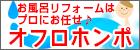 北九州小倉低価格お風呂リフォーム工事ならオフロホンポ