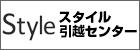 北九州新築一戸建て.com外部リンク スタイルにこだわった安心のお引越し、Gマーク・引越安心マーク【スタイル引越センター】