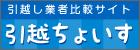北九州新築一戸建て.com外部リンク 引越しちょいす