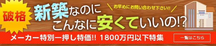 格安新築!1800円以下の破格で購入できる!?