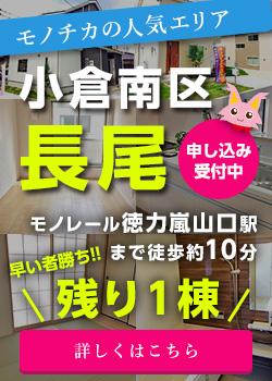 早い者勝ち!【長尾2丁目】特選物件★申込み受付中!