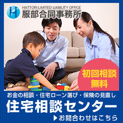 不動産登記は北九州の服部忠典司法書士へ!