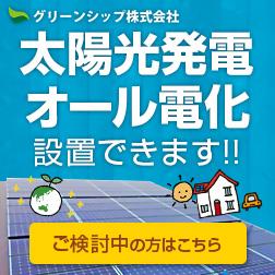 【グリーンシップのリフォーム】太陽光発電システム/お風呂リフォーム/中古建売物件