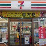 セブンイレブン 八幡筒井町店