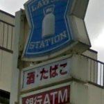 ローソン 若松二島工業団地店