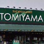 とみやま 桜橋店