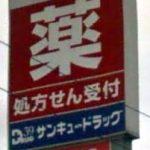 サンキュードラッグ 戸畑天神店