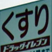 ドラッグイレブン企救丘店