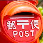 若松高須郵便局