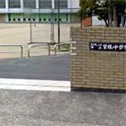 曽根中学校