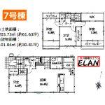 福岡県遠賀郡水巻町伊左座【7号棟】シューズインクローク👟ウォークインクローゼット👕和室なし❗