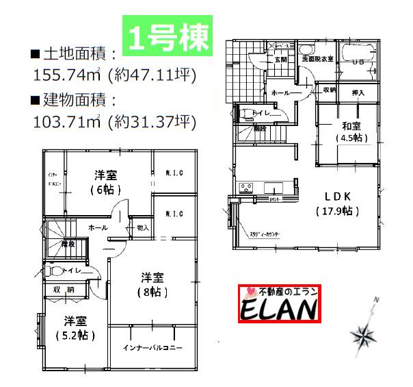 福岡県飯塚市楽市【1号棟】LDK18帖弱❗❗ウォークインクローゼット、収納多数🌟