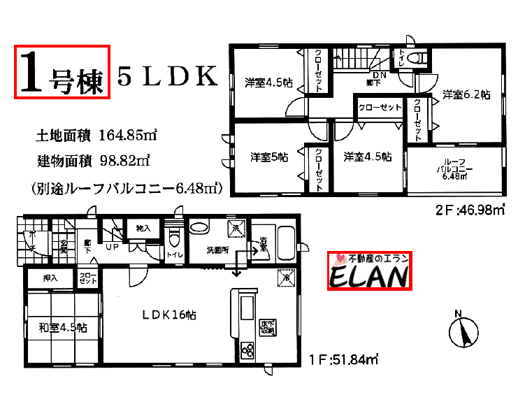 山口県下関市小月茶屋【1号棟】5LDKの広い2階建て物件❗❗子供の多いファミリーにオススメ